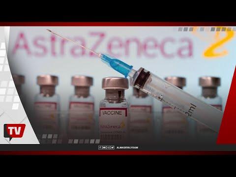 عرض جانبي يظهر للقاح أسترازينيكا بعد 592 مليون جرعة حول العالم !