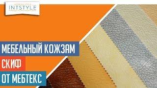 Кожзам Скиф Арт.: KZ-00405