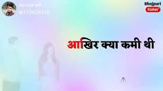 mai marta tha jin hotho par bhojpuri song status - Kênh
