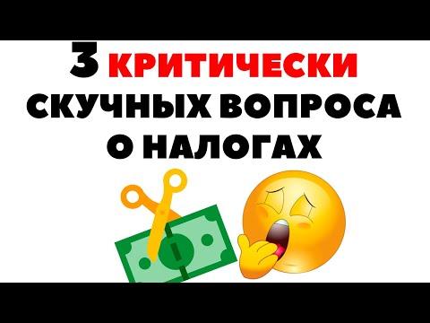 💵 Налоги с реинвестирования и налоги по дивидендным ETF - 2020