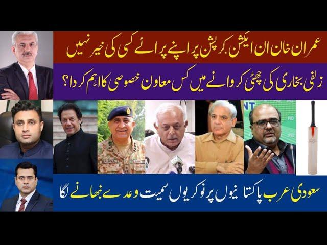 عمران خان ایکشن کرپشن الزامات پر اپنے پرائے کسی کی خیر نہیں