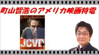 町山智浩のアメリカ映画特電~その男ヴァン・ダム~