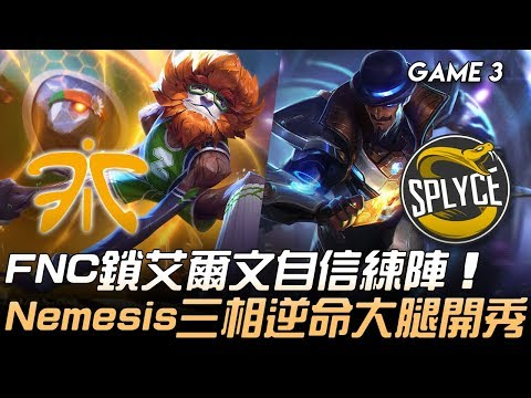 FNC vs SPY FNC鎖艾爾文自信練陣 Nemesis三相逆命大腿開秀!Game 3