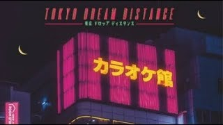 warm nights in tokyo [ city pop/ シティポップ ]