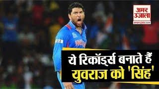 युवराज सिंह को ये Records बनाते हैं Cricket का King | yuvraj singh announces retirement