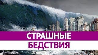 Самые СТРАШНЫЕ КАТАСТРОФЫ мира за 20 лет. Землетрясения, наводнения, цунами.
