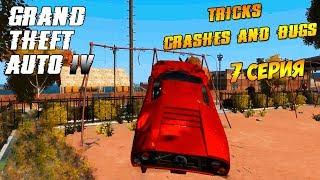 GTA 4-Трюки, Аварии и Баги #7 (Tricks, Crashes and Bugs)