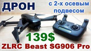 Обзор ZLRC Beast SG906 Pro - лучший дрон из дешевых: 2-осевой подвес камеры за 139$