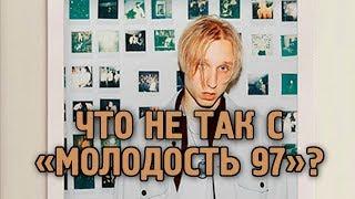 ОБЗОР АЛЬБОМА T-FEST