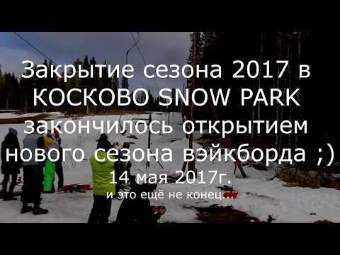 Видео: Видео горнолыжного курорта Косково в Архангельская область