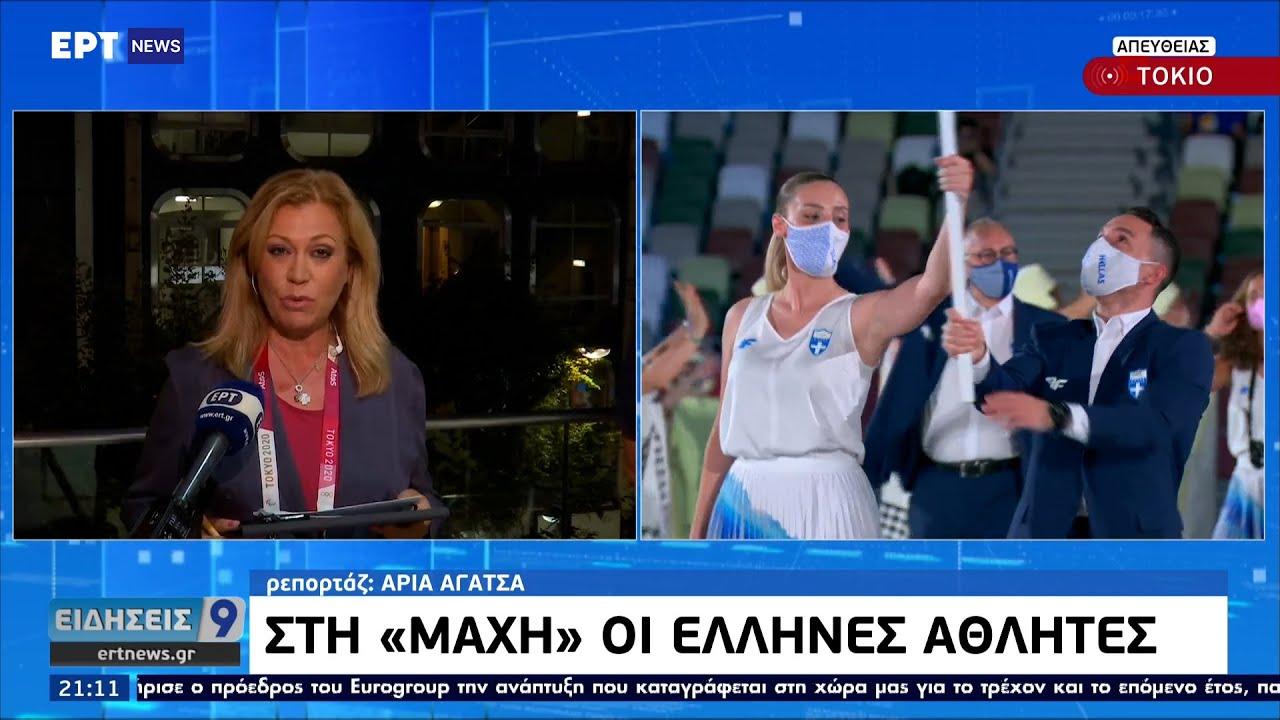 Ολυμπιακοί αγώνες: Στη «μάχη» οι Έλληνες αθλητές ΕΡΤ 23/7/2021