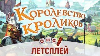 Oh My LET'S PLAY! BUNNY KINGDOM / КОРОЛЕВСТВО КРОЛИКОВ — летсплей игры