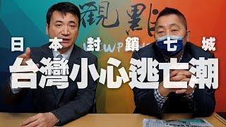 '20.04.07【觀點│全球派對】Pt.1 日本封鎖七城 台灣小心逃亡潮