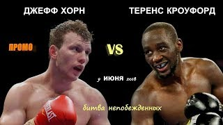 Битва непобеждённых : КРОУФОРД vs. ХОРН (промо)