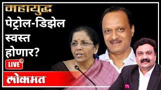 महायुद्ध LIVE – पेट्रोल-डिझेल स्वस्त होणार? With Ashish Jadhao |Petrol & Diesel Price To Be Reduced?