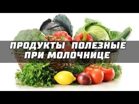 Продукты Полезные при Молочнице (кандидозе). ЭТО НАДО ЗНАТЬ!