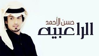 تحميل اغاني حسن الاحمد - الراعبية MP3