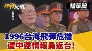 【挑戰精華】1996台海飛彈危機 遭中逮情報員返台!