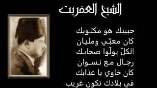 تحميل و مشاهدة Cheikh El Afrit - Tesfar w'Tetgharreb تسـفر وتتغرّب MP3