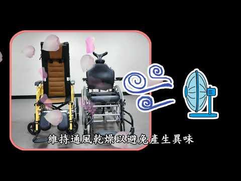 手動輪椅維修保養系列一:輪椅骨架、椅面與椅背及扶手