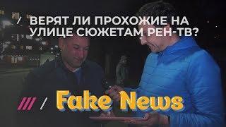Реакция людей на фейки РЕН ТВ