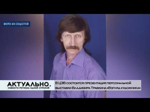 Актуально Великие Луки / 12.11.2020