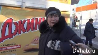 Повышение тарифов ЖКХ в Хабаровске