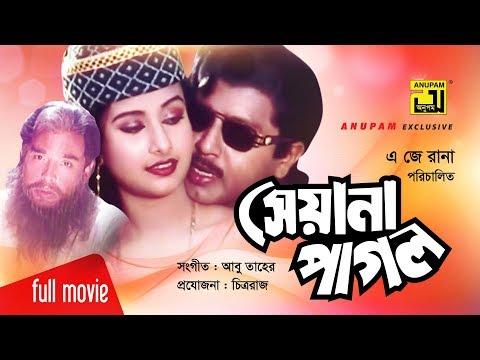 Seyana Pagol | সেয়ানা পাগল | Rubel & Purnima | Bangla Full Movie
