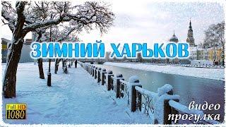 ЗИМНИЙ ХАРЬКОВ ❄ прогулка по центру города Winter Kharkov 2016