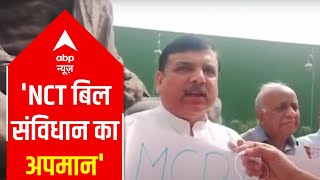 Sanjay Singh calls NCT bill an insult to constitution and SC - Download this Video in MP3, M4A, WEBM, MP4, 3GP