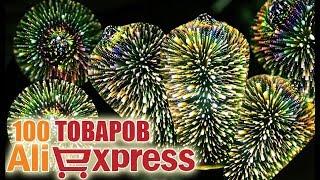 100 КРУТЫХ ТОВАРОВ ДО 10$ С АЛИЭКСПРЕСС + КОНКУРС / AliExpress