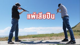 แข่งยิงปืนกับคุณพ่อฝรั่งสุดโหด!! ใครแพ้เสียปืน!!!!