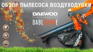 Воздуходувка электрическая DAEWOO DABL 3000E