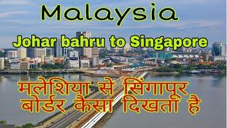 Malaysia !! Johar bahru to Singapore Border Views !! मलेशिया तो सिंगापुर बोर्डर किस्तरहा दिखता है !!