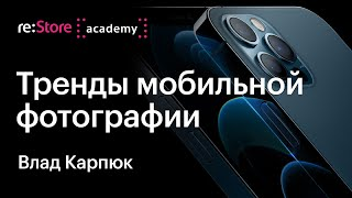Тренды и продвижение в Instagram 2019 - Влад Карпюк (Академия re:Store) #iphonexr #instagram