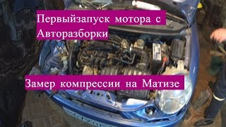 Заводим Двигатель с Авторазбора на Матизе Замер компрессии