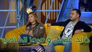 Talata Fe Wa7ed - Episode 07 | تلاته في واحد | شيماء سيف ومادي مع خالد عليش وزوجته ميما الشامي
