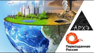 """Артем Акшинцев: """"Почему не нужно спасать планету. Основы экосистемного подхода."""""""