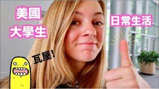 【我在美國大學的日常生活VLOG】體驗美國大學生的一天🤓(講中文,中英字幕)