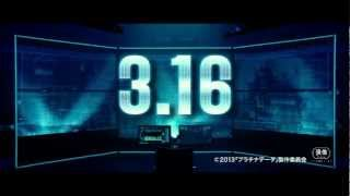 Platina Data: Trailer