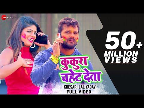 कुकुरा चहेट देला Kukura Chahet Dela - Full Video   Khesari Lal Yadav & Priyanka Singh