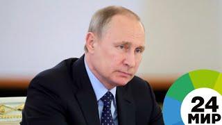 Путин заявил Болтону о необходимости обсудить вопросы разоружения - МИР 24