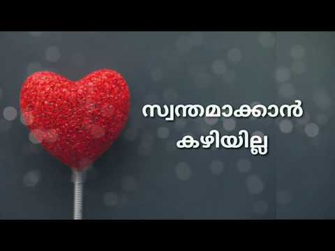 Download] New Malayalam Sad WhatsApp Status Sad Love Status By V60 Extraordinary Malayalam Love Status Sad Image