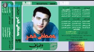 اغاني طرب MP3 Mostafa Amar - Wasaf   مصطفى قمر - وصاف تحميل MP3