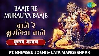Baaje Re Muraliya Baaje with lyrics | बाजे रे   - YouTube