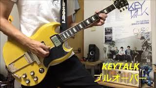 KEYTALKプルオーバーギター弾いてみた