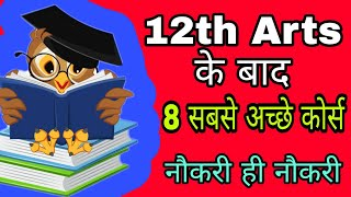 Course After 12th arts 2020 || career options after 12th arts | 12th ke Baad kya Kare