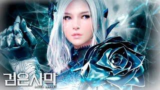 Black Desert (검은사막) - Dark Knight - Character Creation - F2P - KR
