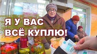 СКУПИЛ ПРОДУКТЫ У БАБУШЕК. Часть 1