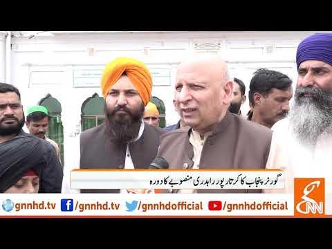 Punjab Governor Ch Sarwar visits Kartarpur Corridor